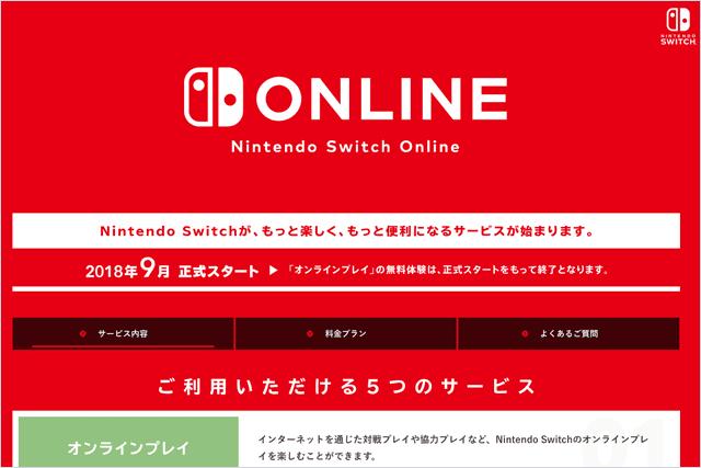 2018年9月からはじまるNintendo Switch Onlineの料金(月額・年額)とファミリーの内容を確認しておいた