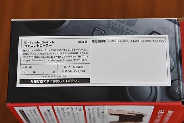 Proコントローラー 箱が保証書になってます。