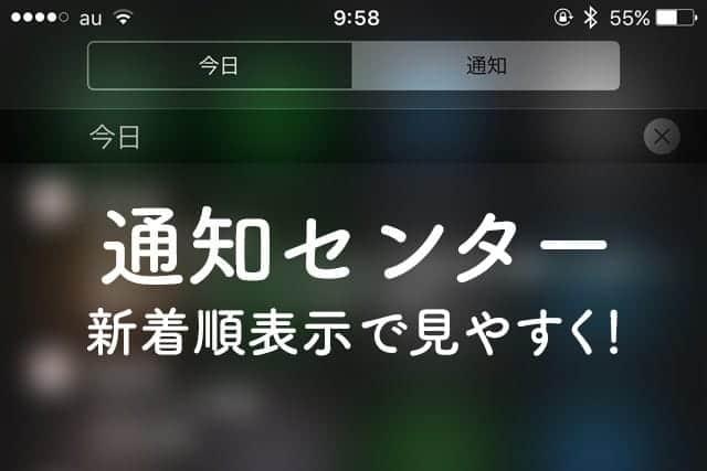 iOS 9の新機能 通知センター 新着順表示で見やすく!