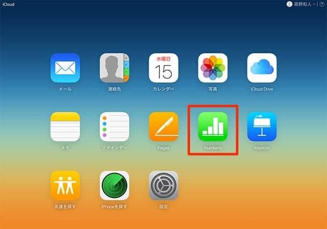 iCloudでNumbersアイコンをクリック