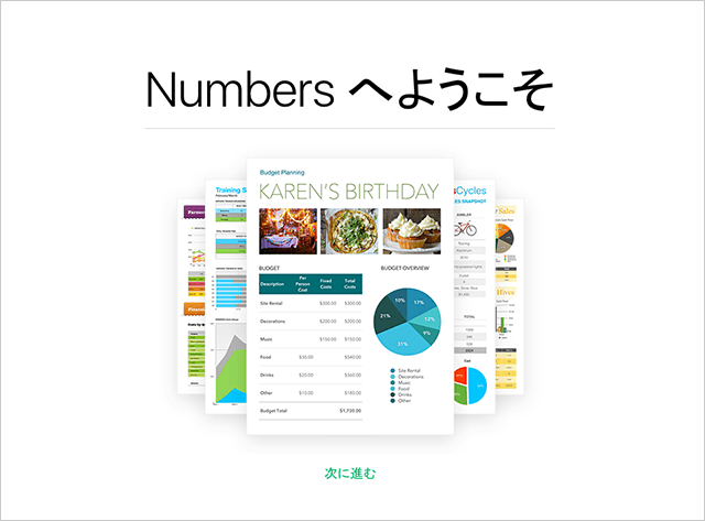 Numbersへようこそ