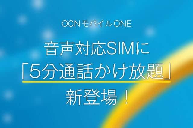 格安SIMシェア1位のOCNモバイルONEが「5分通話かけ放題」開始!さらに期間限定700円割引キャンペーンも。