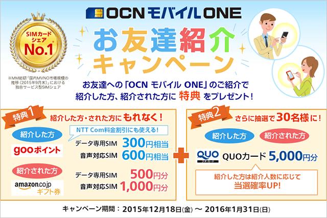 格安SIMシェアNo.1のOCNモバイルONEがgooポイントやAmazonギフト券をもらえるキャンペーン開催