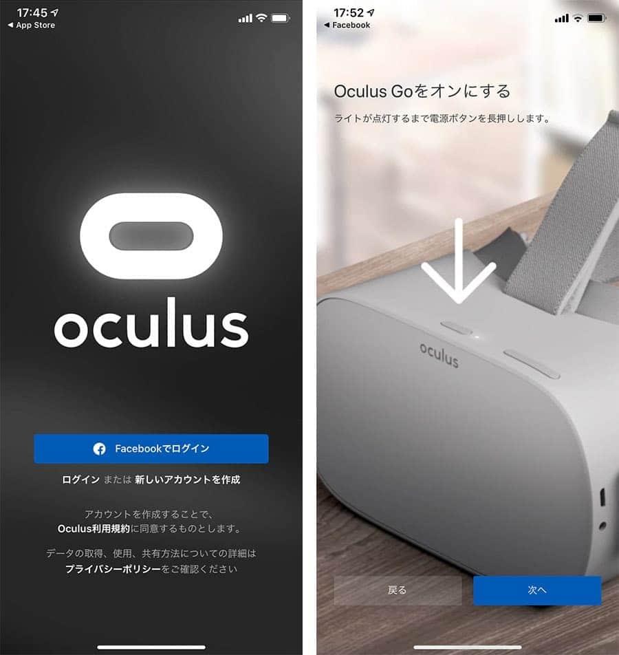 oculusアプリをスマホにインストール