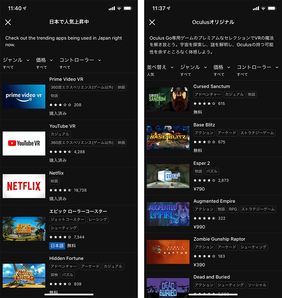 Prime Video VR・YouTube VR・Netflixを試して