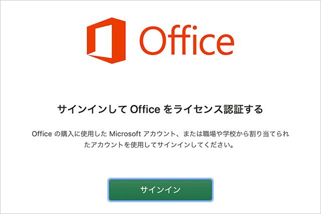 Office 365 Solo をMacとWindowsとiPadにインストールしてみた!サクサク快適動作に感動!