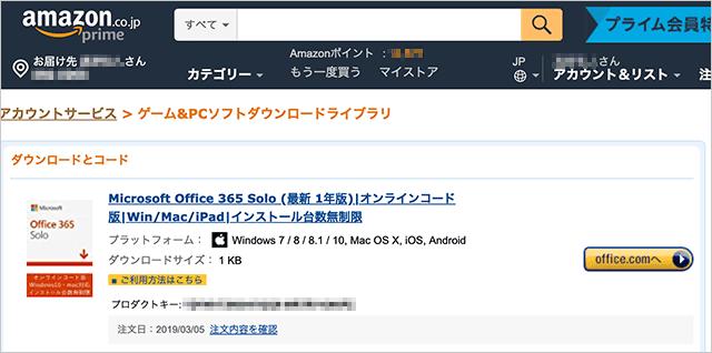 AmazonのPCソフトダウンロードライブラリ
