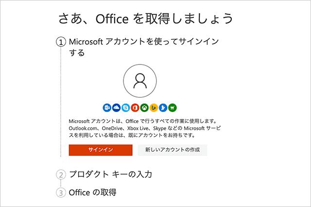 Officeを取得しましょう