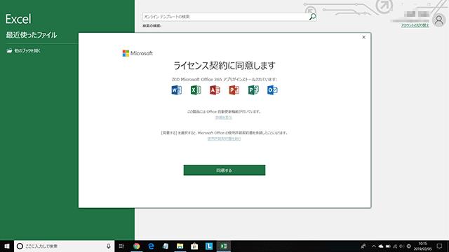 Windowsにもインストール完了