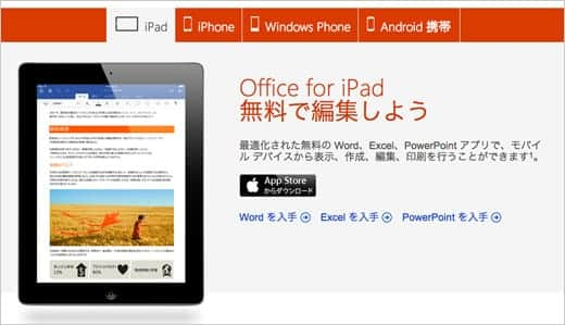 Office for iPad 無料で編集しよう