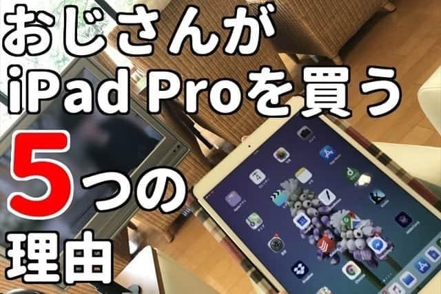 おじさんがiPad Proを買うべき5つの理由