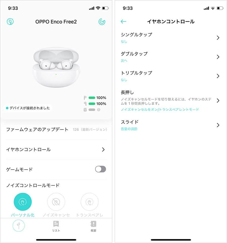 HeyMelodyアプリの画面