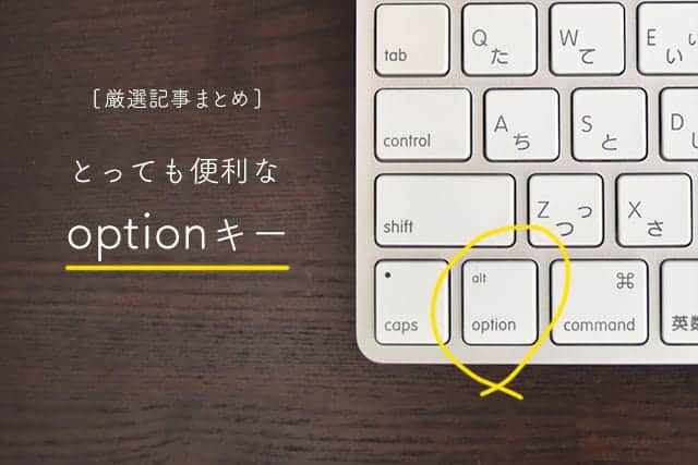 厳選記事24個まとめ とっても便利なoptionキーの使い方