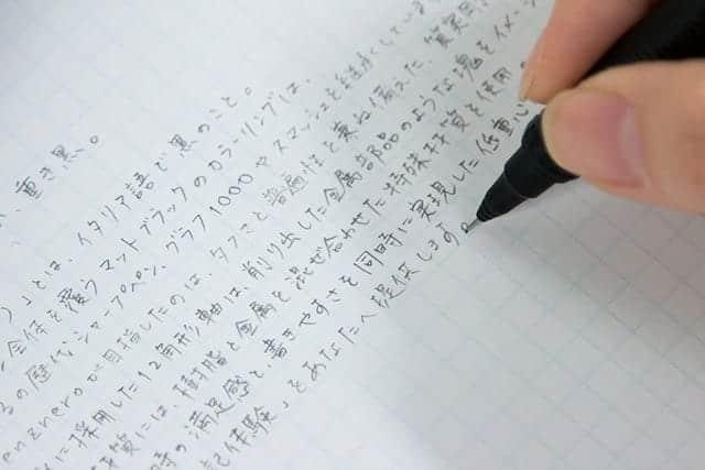 オレンズネロ 0.2mmの筆跡