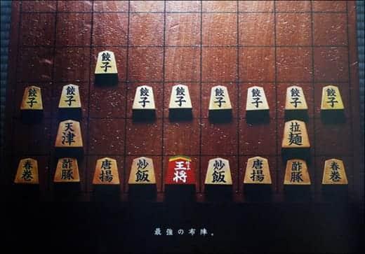 餃子の王将の広告
