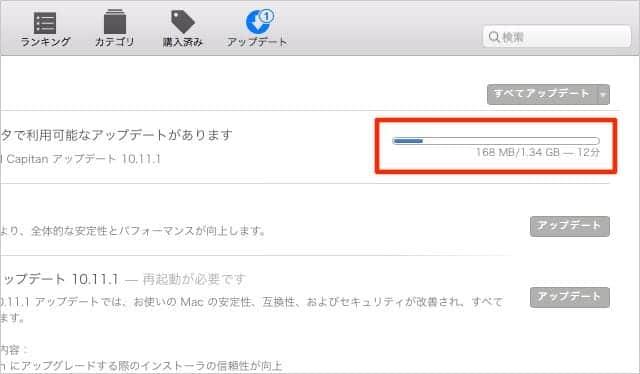 OS X El Capitan 10.11.1 アップデート容量は1.34GB