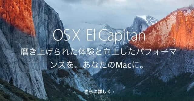 OS X El Capitan 無料アップグレードがリリース