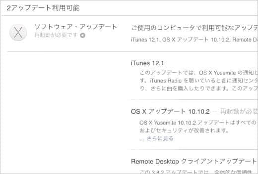 OS X Yosemite v10.10.2 アップデート