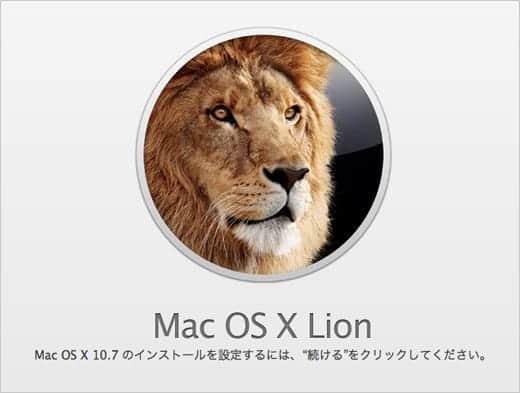 OS X Lion インストール画面
