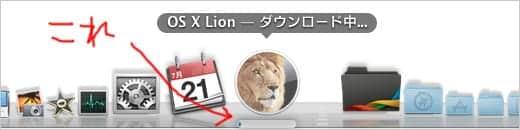 OS X Lion インストール 進まない青いバー
