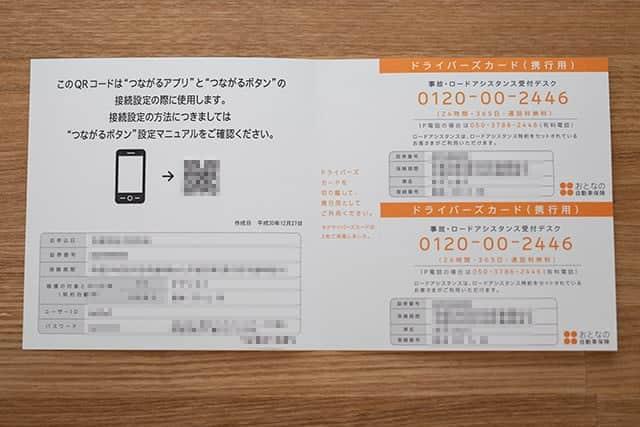 ご契約者カード