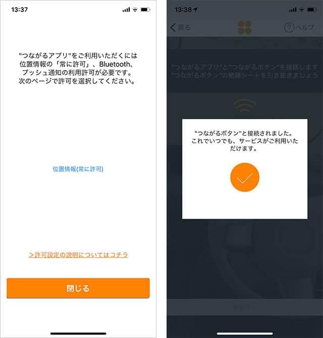 つながるアプリの利用には、位置情報は常に許可が必要