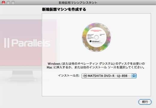 ParallelsにWindows7をインストール
