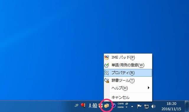 言語バーのMicrosoft IMEでツールをクリック
