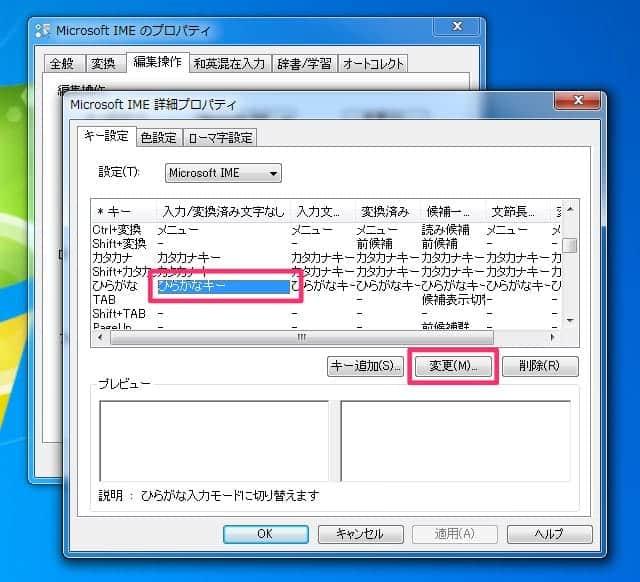 Microsoft IME 詳細プロパティ キー設定