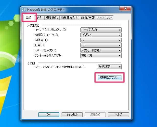 Microsoft IME のプロパティ