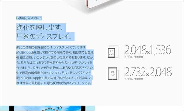 iPad Pro Webサイトのテキスト