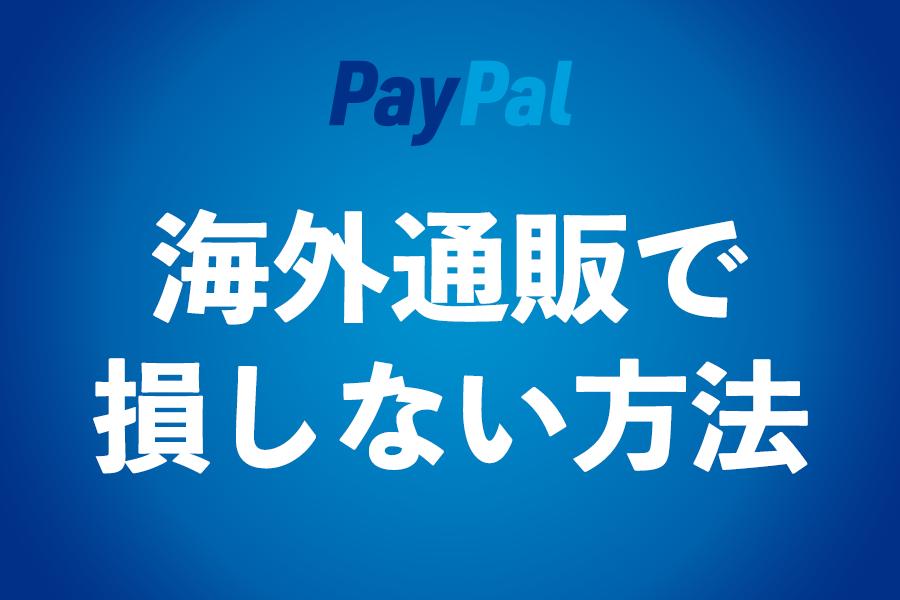 PayPal 海外通販で損しない方法