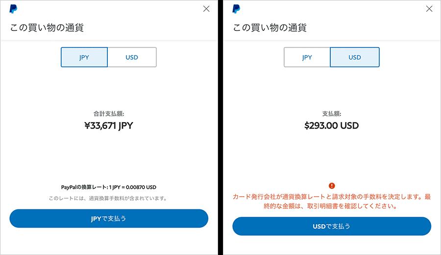 日本円とドル 支払い金額の違い