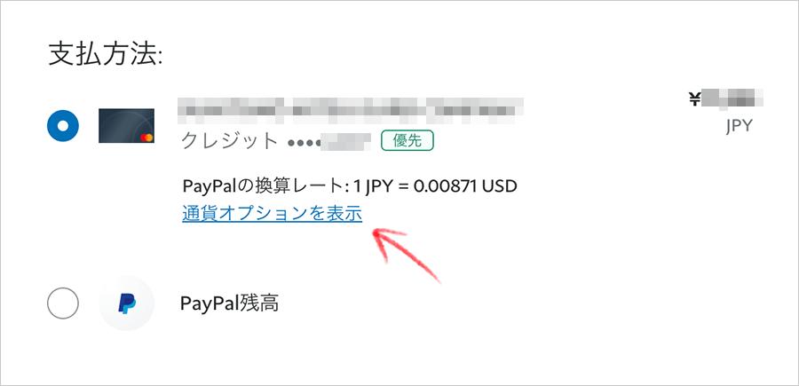 支払い方法で「通貨オプションを表示」させる