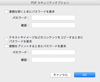 PDF セキュリティオプション