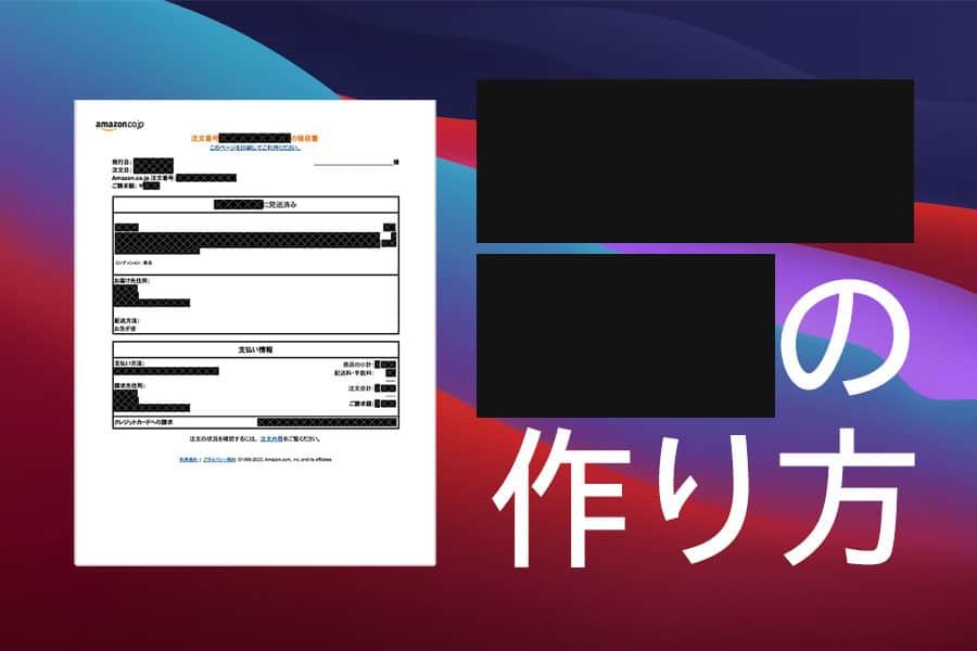 Macのプレビューで黒塗り文書を作る方法