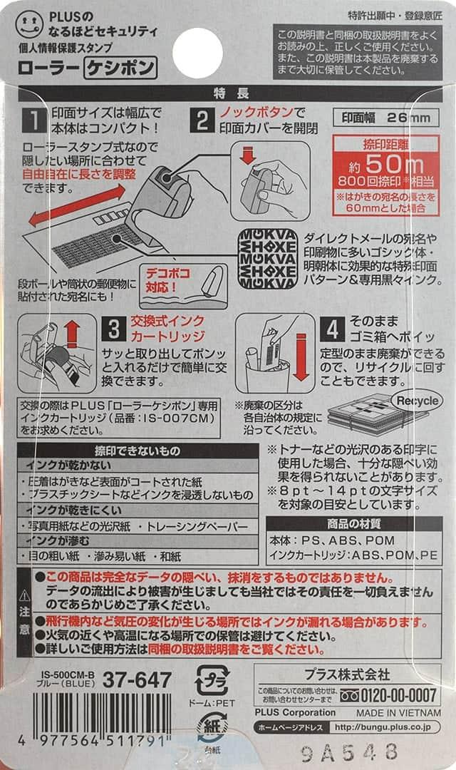 パッケージ背面の説明書