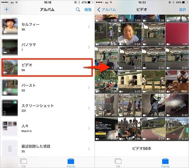 iPhoneの写真アプリ ビデオを選択