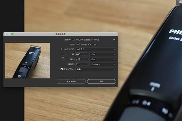 RetinaディスプレイのiMacでPhotoshopの画像が半分(1/2)になって困った時の対処法
