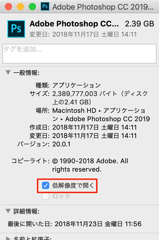 Retinaディスプレイのimacでphotoshopの画像が半分 1 2 になって困った