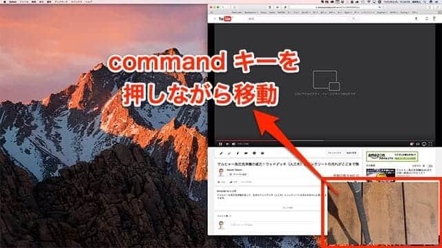 四隅に表示されたPinPの画面をcommandキーを押しながら移動
