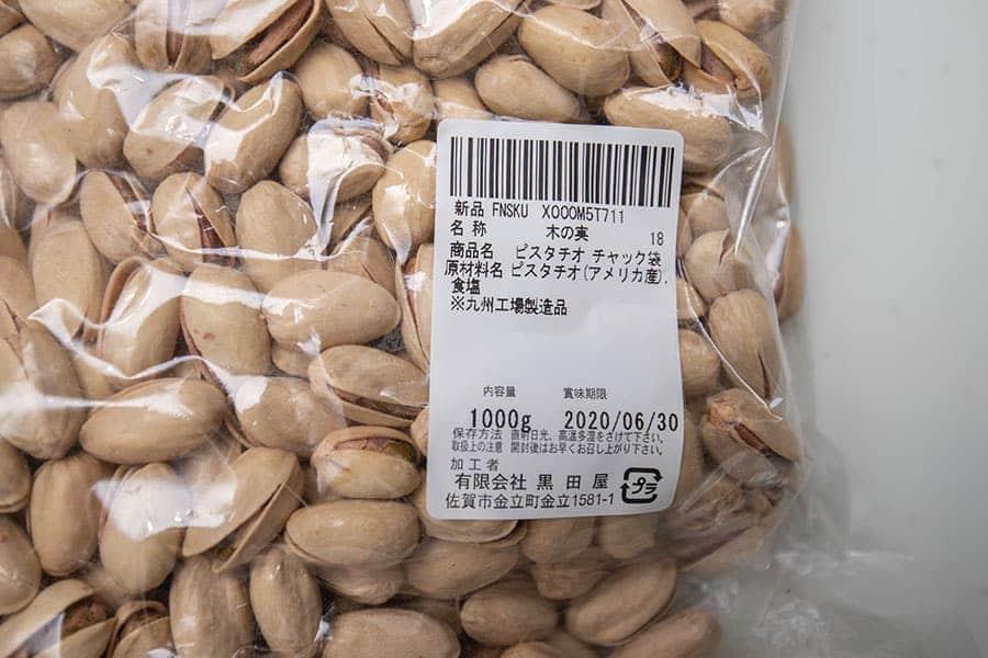 黒田屋のピスタチオ うま塩味1kg