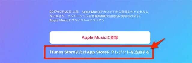 iTunes StoreまたはApp Storeにクレジットを追加する