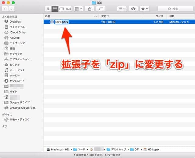 パワーポイントファイルの拡張子を「zip」に変更する