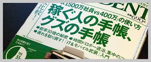 プレジデント2010 11.15号 稼ぐ人の手帳、グズの手帳