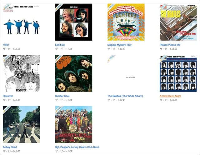 Amazonプライムミュージックではアルバム10枚が聴き放題