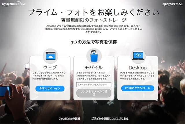 最大10万円のクーポンプレゼント!Amazonプライムフォトの新キャンペーン