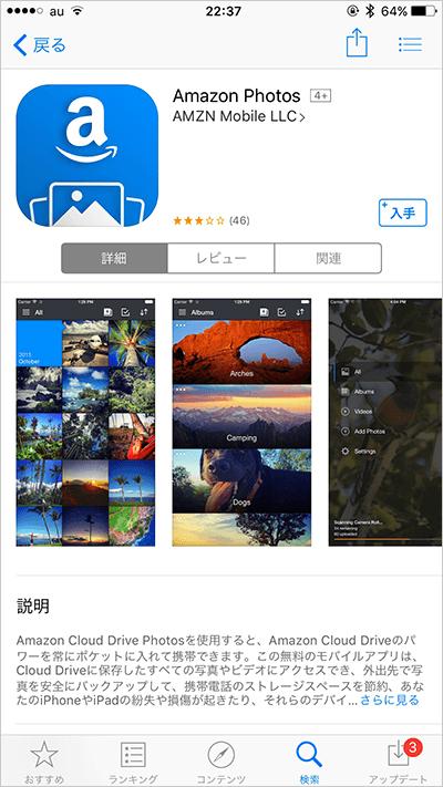 Amazon Photosアプリ