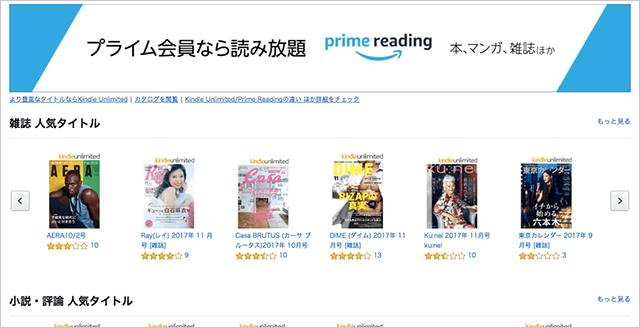 Amazonプライムリーディング開始
