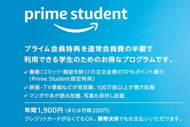 月額200円のAmazon Prime Student開始